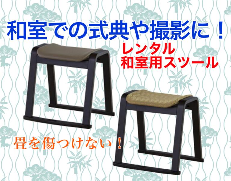 和室・座敷用の椅子のレンタルなら京都イベント21に!