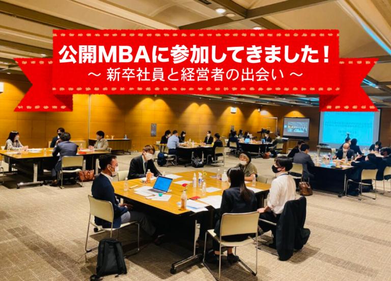 公開MBAに参加してきました!?新卒社員と経営者の出会い?