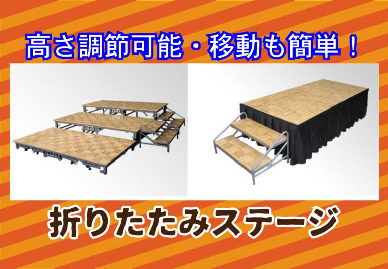 設置簡単!大活躍の折りたたみステージレンタルなら京都イベント21!