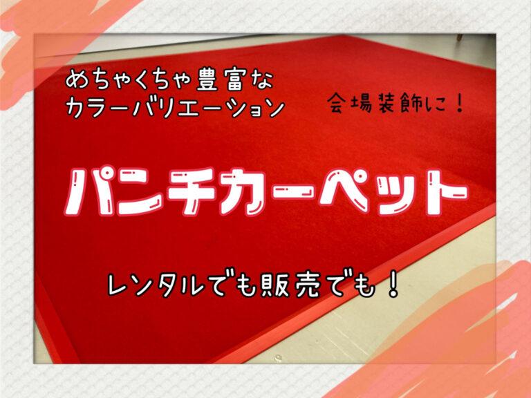 イベント会場の装飾に! パンチカーペットの販売ならイベント21京都!